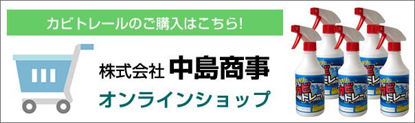 株式会社中島商事 オンラインショップ