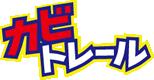 カビトレール【カビ取り用洗浄剤】